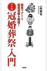 決定版 冠婚葬祭入門 基本マナーと最新情報を網羅! Kindle版