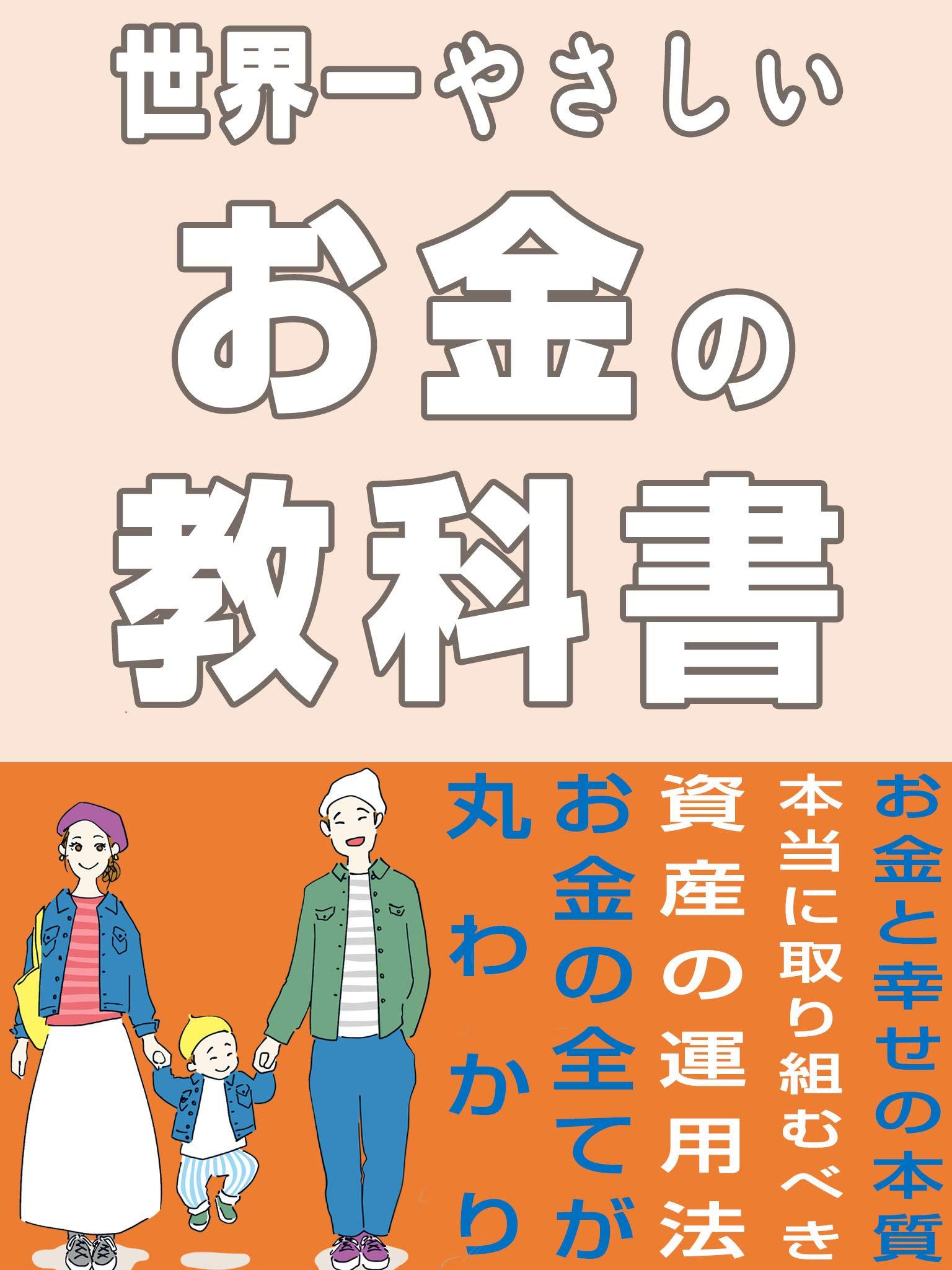 sekaiichiyasashiiokanenokyokasyo (Japanese Edition)