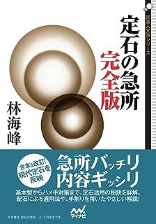 定石の急所 完全版 (囲碁人文庫)