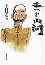 表紙: 二つの山河 (文春文庫) | 中村彰彦