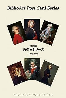 BiblioArt Post Card Series 作曲家 「肖像画」 6枚セット(解説付き)