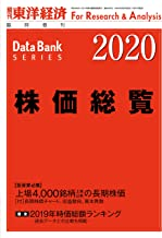 株価総覧 2020年版 (週刊東洋経済臨増 DBシリーズ)