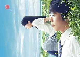 【Amazon.co.jp限定】町田くんの世界[Blu-ray](非売品劇場プレス付き)