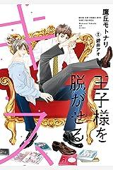 王子様を脱がせるキス[コミックス版] (BOYS JAM!コミックス) Kindle版