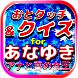 クイズforアナと雪の女王~幼児向け知育音ゲーム&パズル