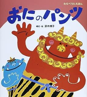 おにのパンツ 【1歳・2歳・3歳児の絵本】 (赤ちゃん 歌)