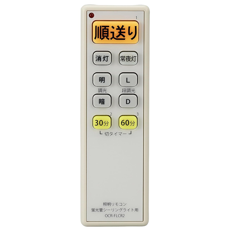 感じる外観ドローオーム電機(Ohm Electric) 調光機能対応 蛍光管シーリングライト用 照明リモコン OCR-FLCR2