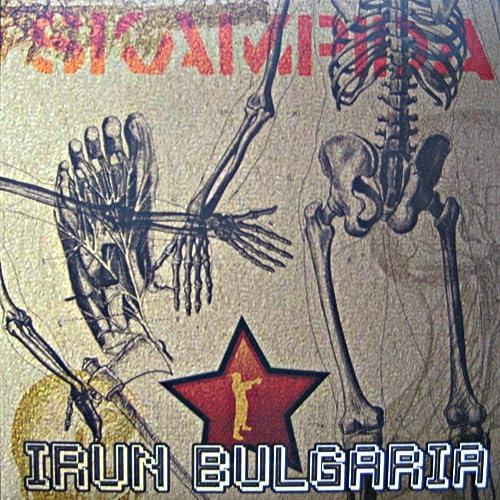 Irun Bulgaria de Skampida en Amazon Music - Amazon.es