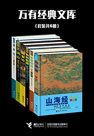 万有经典文库彩绘版(套装共6册)(拥抱经典,权威学者讲解殿堂级科学名著 )
