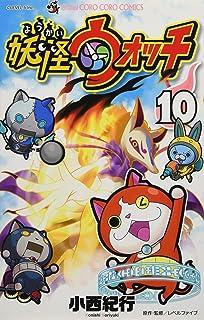 妖怪ウォッチ (10) (てんとう虫コロコロコミックス)