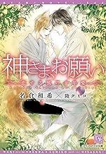 表紙: 神さま、お願い~恋する狐の十年愛~【電子限定SS付き】 (ディアプラス文庫) | 陵クミコ