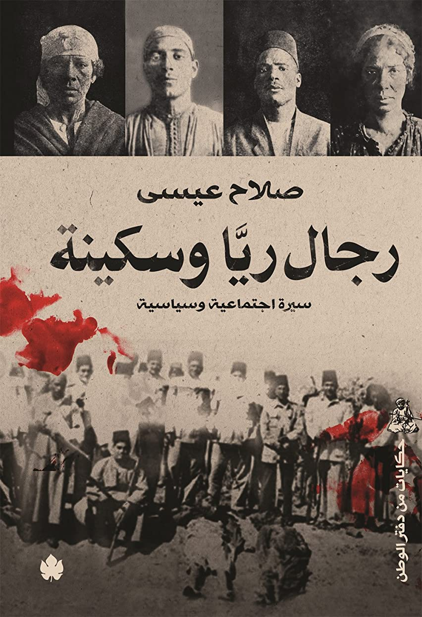 思い出す接地寮????? ??? ??????: ???? ???????? ??????? (?????? ?? ???? ?????)? (Arabic Edition)