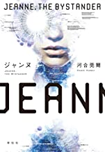 表紙: ジャンヌ Jeanne, the Bystander   河合莞爾