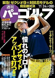 週刊パーゴルフ 2015年 11/24号 [雑誌]