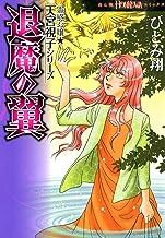 表紙: 霊感お嬢★天宮視子シリーズ 退魔の翼 (HONKOWAコミックス)   天宮 視子