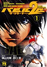 表紙: バビル2世 ザ・リターナー 1 (ヤングチャンピオン・コミックス) | 野口賢
