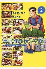 鳥居准教授の空腹 ~世界のスラムにうまいものあり~ (2) (バーズコミックス) Kindle版