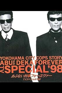 あぶない刑事フォーエヴァー TVスペシャル'98