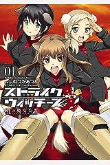 ストライクウィッチーズ 紅の魔女たち(1) (角川コミックス・エース) Kindle版