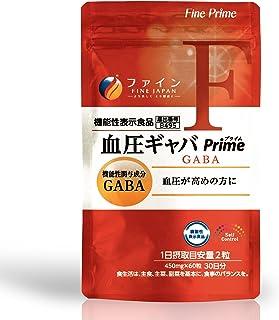 [機能性表示食品] ファイン 血圧ギャバprime 血圧が高めの方に GABA20mg配合 30日分(1日2粒/60粒入)