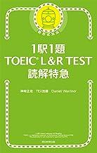表紙: 1駅1題!TOEIC L&R TEST 読解特急 | 神崎 正哉