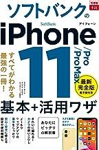 表紙: できるfit ソフトバンクのiPhone 11/Pro/Pro Max 基本+活⽤ワザ できるfitシリーズ | 法林 岳之