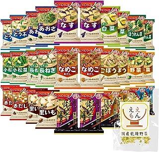 アマノフーズ フリーズドライ 味噌汁 いつものおみそ汁 15種類 30食 フリーズドライ食品 みそ汁 詰め合わせ セット 国産乾燥野菜 1袋