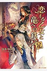 恋する乙女と竜への鉄足 (スフレ文庫) Kindle版