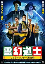 Spiritual Mythical Taoist Wizard This chiang-shi Ghosts Office [DVD]