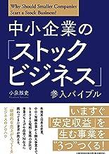 表紙: 中小企業の「ストックビジネス」参入バイブル | 小泉 雅史