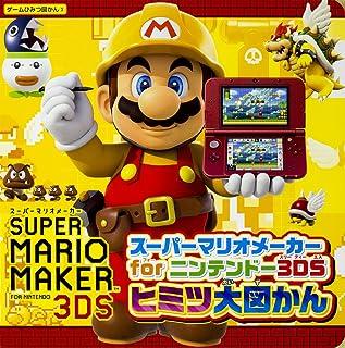 スーパーマリオメーカー for ニンテンドー3DS ヒミツ大図かん (ゲームひみつ図かん)