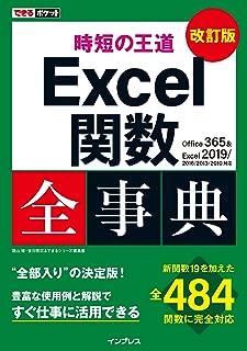できるポケット 時短の王道 Excel関数全事典 改訂版 Office 365 & Excel 2019/2016/2013/2010対応 できるポケットシリーズ