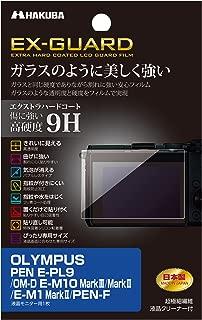 HAKUBA デジタルカメラ液晶保護フィルム EX-GUARD 高硬度9H OLYMPUS PEN E-PL9/OMD E-M10 MarkIII/PEN-F専用 EXGF-OEPL9
