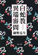表紙: 白蛇教異端審問 (文春文庫)   桐野 夏生