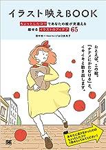 表紙: イラスト映えBook ちょっとしたコツであなたの絵が見違える 魅せるイラストのアイデア65 | 田村 桂一(doooInc.)