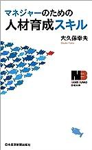 表紙: マネジャーのための人材育成スキル (日本経済新聞出版) | 大久保幸夫