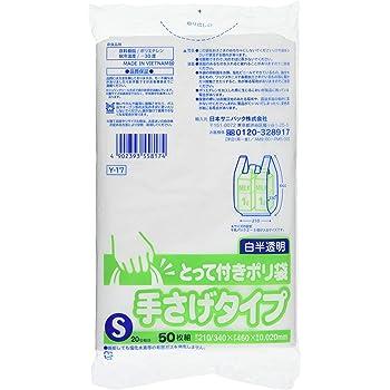 日本サニパック とって付きポリ袋 S 白半透明 50枚組 Y-17 白 半透明