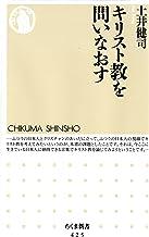 表紙: キリスト教を問いなおす (ちくま新書)   土井健司