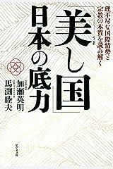 「美し国」日本の底力 Kindle版