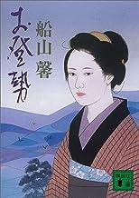 表紙: お登勢 (講談社文庫) | 船山馨