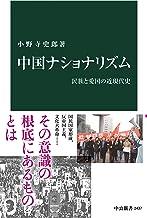 表紙: 中国ナショナリズム 民族と愛国の近現代史 (中公新書)   小野寺史郎