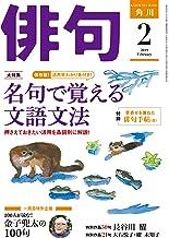 表紙: 俳句 2019年2月号 [雑誌] 雑誌『俳句』 | 角川文化振興財団