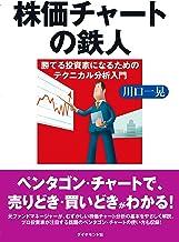 株価チャートの鉄人―――勝てる投資家になるためのテクニカル分析入門