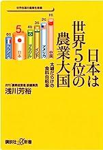 表紙: 日本は世界5位の農業大国 大嘘だらけの食料自給率 (講談社+α新書) | 浅川芳裕