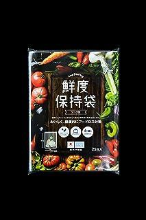 野菜鮮度保持袋 チャック袋 25枚入 横250×縦350 フードロス対策