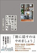 表紙: 水谷妙子の片づく家 | 水谷妙子
