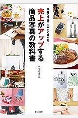 売上がアップする商品写真の教科書 Kindle版