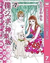 表紙: 僕とシッポと神楽坂(かぐらざか) 7 (マーガレットコミックスDIGITAL) | たらさわみち