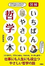 表紙: いちばんやさしい哲学の本 | 沢辺有司
