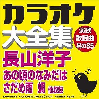 ヨコハマ・シルエット  (オリジナル歌手:長山 洋子) (カラオケ)